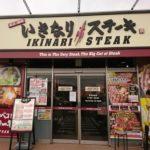 いきなりステーキ閉店店舗ありもスマホアプリのクーポンは超お得!