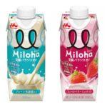 森永乳業の新栄養ドリンク「Miloha」閉じこもりストレス発散を期待し飲んでみた!