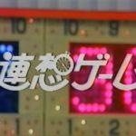 岡江久美子さんが旦那・獏さんと共演していた「連想ゲーム」丸々見せます!