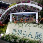 東京ドームシティの世界らん展2021、花好き常連参加の著名人「悦子さん」って誰?